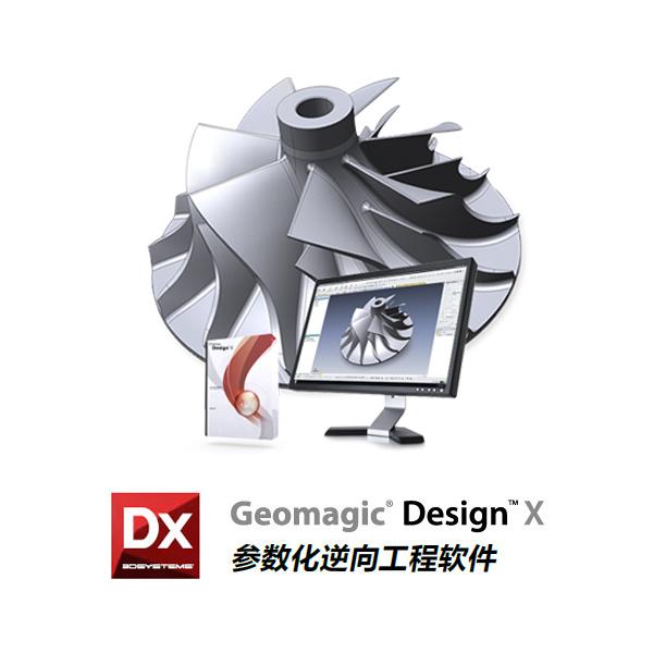 Geomagic Design X 3D逆向工程软件